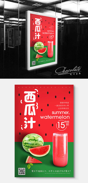创意西瓜汁水果海报