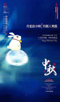 创意中秋宣传海报