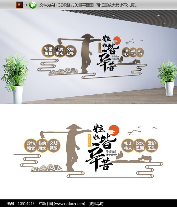 创意中式食堂文化墙图片