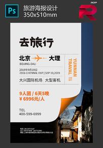大理旅游团海报
