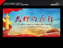 建党节宣传海报设计 PSD