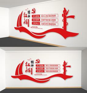 党建文化墙红船精神立体雕刻展板