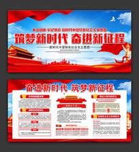 党建新时代新征程宣传栏展板设计