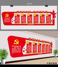 大气党员活动室工作制度文化墙