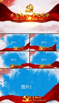 大气党政建党图文展示片头宣传AE模板