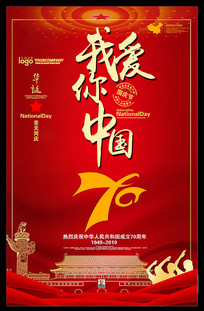 大气国庆节70周年海报设计