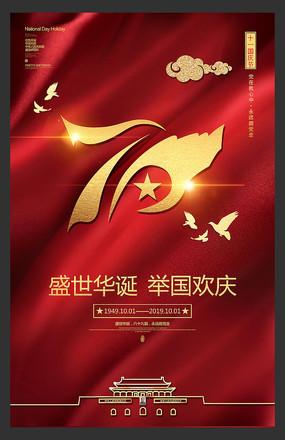大气国庆节建国70周年宣传海报