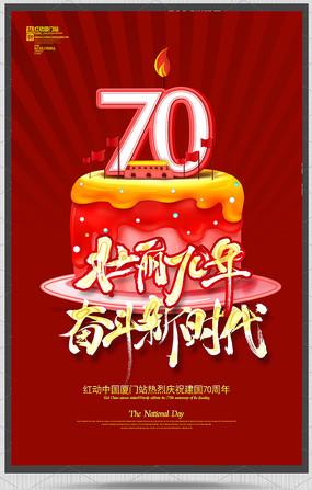 大气红色建国70周年十一国庆节宣传海报