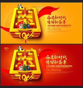 大气建国70周年101国庆节宣传海报背景