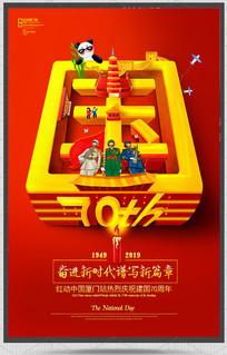 大气建国70周年101国庆节宣传海报设计