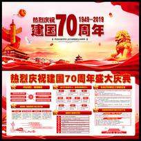 大气建国70周年党建宣传展板