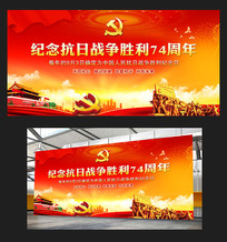 大气抗战胜利纪念日74周年红色革命展板