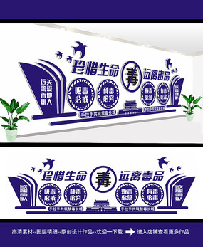 大气蓝色禁毒文化墙设计