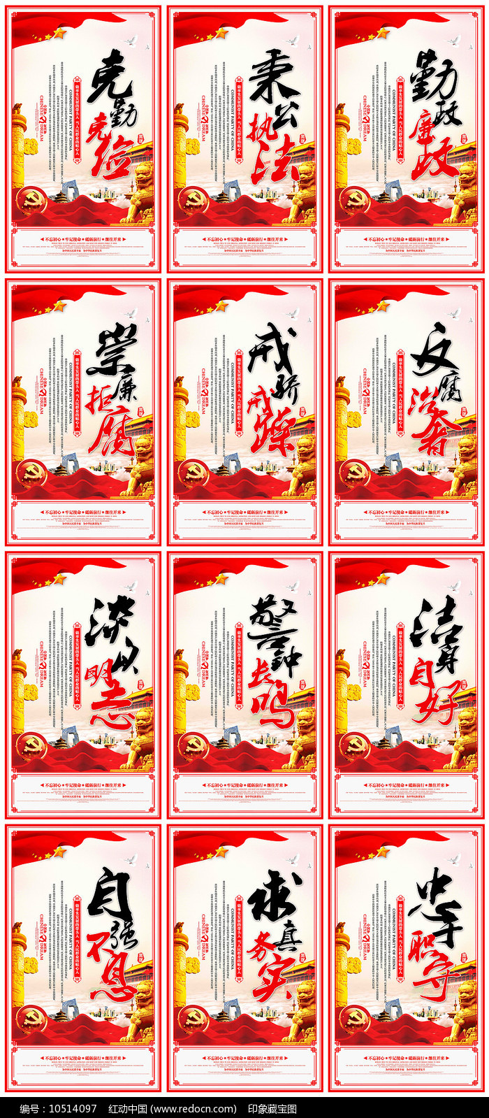 反腐倡廉廉政文化宣传展板设计图片