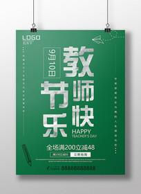 感恩教师节促销宣传海报设计