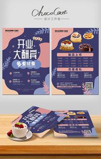 个性开业大酬宾蛋糕店宣传单