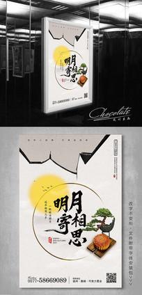 古风中秋节朋友圈宣传海报