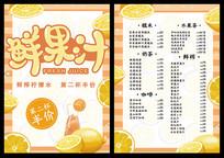 果汁价格表菜单