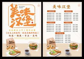 汉堡价格表菜单