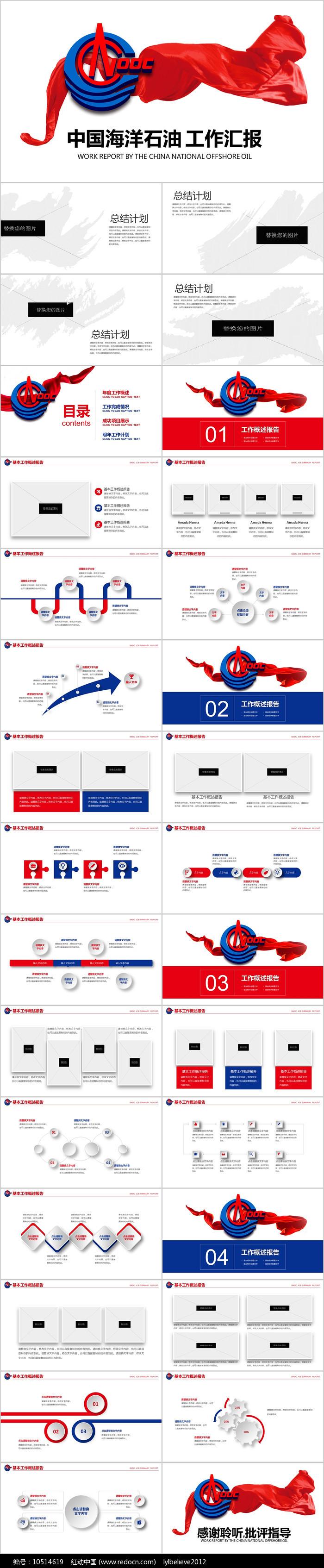 红蓝色中海油中国海洋石油PPT模板图片