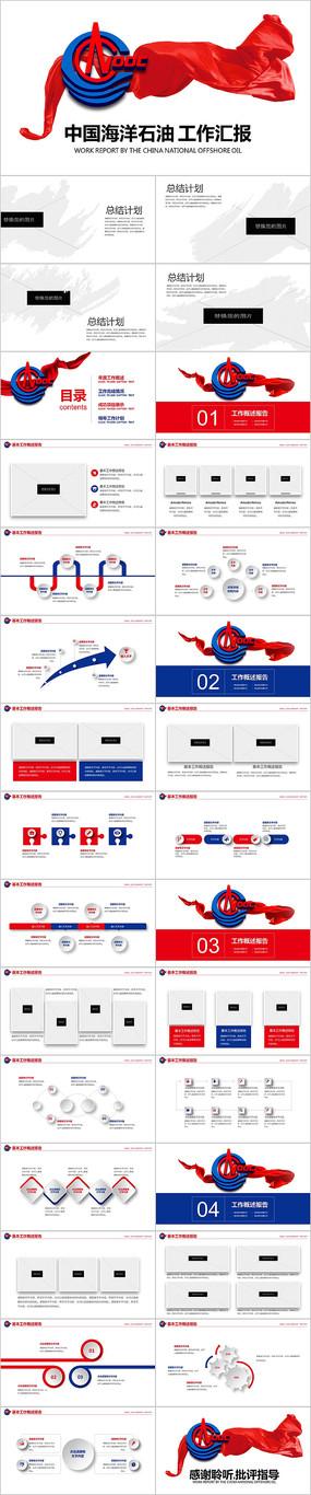 红蓝色中海油中国海洋石油PPT模板