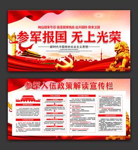 红色参军报国征兵展板设计宣传栏
