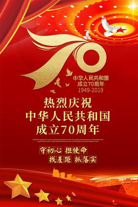 红色大气建国70周年海报设计