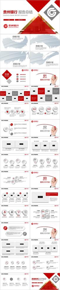 红色贵州银行工作总结计划ppt模板