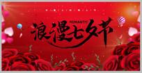 红色浪漫七夕节设计海报