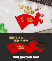 红色退役军人服务站党建文化墙标语文化墙