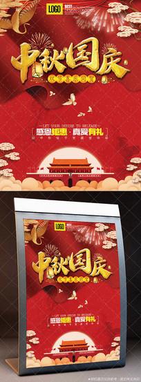 红色喜庆中国风中秋国庆促销海报