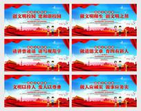 红色中小学校园文化宣传展板设计