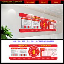 红色庄重消防宣传文化墙
