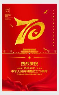 建国70周年宣传海报设计