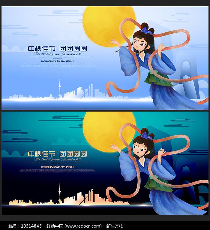 简约创意地产中秋节宣传海报背景设计图片