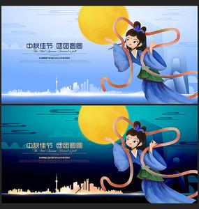 简约创意地产中秋节宣传海报背景设计