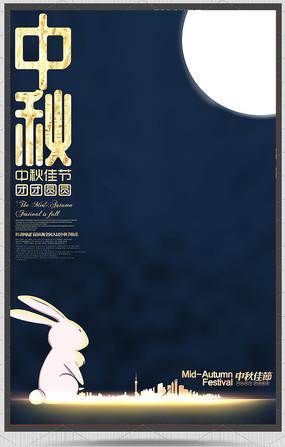 简约创意地产中秋节宣传海报设计