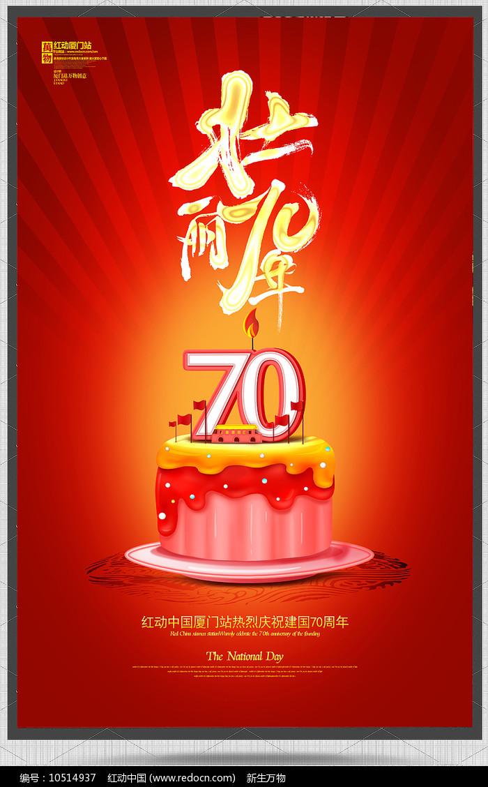 简约红色建国70周年十一国庆节宣传海报图片