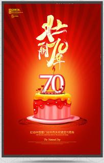 简约红色建国70周年十一国庆节宣传海报