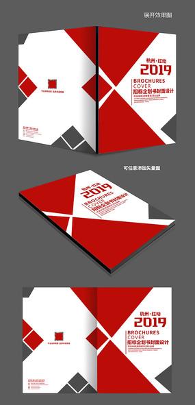 简约精美企业招标企划书封面设计