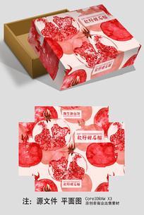 简约石榴包装礼盒