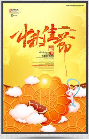 简约时尚黄色中秋佳节宣传海报设计