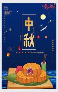 简约中秋佳节宣传海报设计
