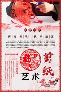 剪纸艺术文化海报