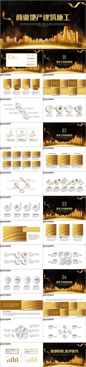 金色房地产行业项目介绍营销开盘策划PPT pptx