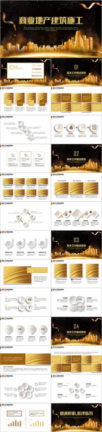 金色房地产行业项目介绍营销开盘策划PPT