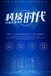科技时代蓝色海报