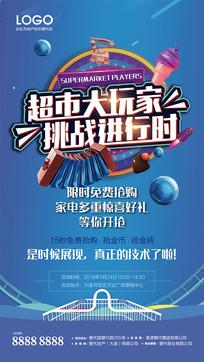 蓝色地产超市大玩家活动宣传海报