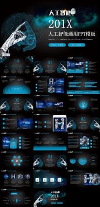 蓝色人工智能PPT模板