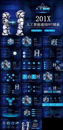 蓝色人工智能通用PPT模板